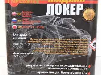 Смотреть фотографию  Жидкий Локер - антикор автомобиля на 15 лет 75933529 в Новосибирске