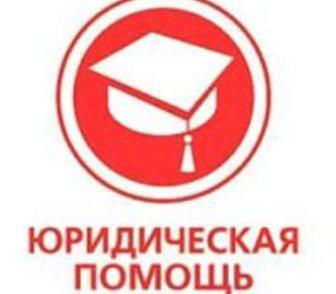 Изображение в Юридические услуги и фирмы Юристы, адвокаты Услуги высоко квалифицированного юриста. в Новосибирске 1000