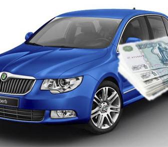 Фото в   Выкуп авто целых, кредитных, битых, авар в Новосибирске 100000