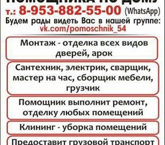 Изображение в   Ищем Русских сотрудников таких как :   МУЖ в Новосибирске 1000