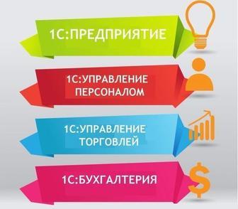 Фото в Образование Курсы, тренинги, семинары Проводим обучение 1С:Предприятие 8. 3 (Торговля, в Новосибирске 4000