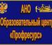 Фото в   Образовательный центр «Профресурс» приглашает в Новосибирске 0