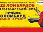 Фото в   Автоломбард: займы под залог легковых и грузовых в Новозыбкове 0