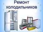 Изображение в Бытовая техника и электроника Стиральные машины Произведу ремонт всех видов холодильников, в Новом Уренгое 450