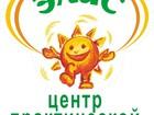 Фото в Для детей Детские сады Частный детский сад-ясли в Центре практической в Обнинске 23000