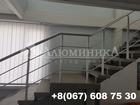 Увидеть фото Двери, окна, балконы Лестничные перила и ограждения из анодированного алюминия 54764556 в Одессе