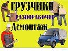 Новое фотографию Строительство домов Демонтаж работы,круглосуточно и без выходных Одесса 69861028 в Одессе