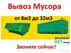 Смотреть foto Разное Вывоз мусора и грунта в Одинцово 43175498 в Одинцово-10