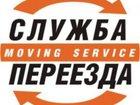 Фото в   Все для переезда: Мебельные фургоны, Бригады в Одинцово 2500
