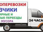 Фото в   Водители на личных а/м Газель перевезут ваш в Одинцово 250