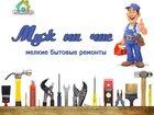 Уникальное изображение Сантехника (услуги) Муж на час Подушкино 34515663 в Одинцово