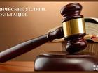 Фото в   *Представление интересов в судах общей юрисдикции в Одинцово 500