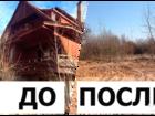 Увидеть foto  Демонтаж зданий, Снос домов, Расчистка (уборка) участков, 38443856 в Одинцово