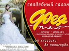 Скачать бесплатно фотографию  Прокат Свадебных платьев 33412466 в Октябрьском