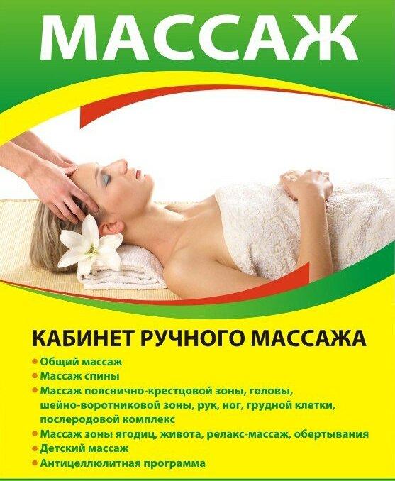 Все объявления с услугой по массажу