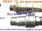 Смотреть изображение  Штуцер ГОСТ 32302172 в Омске