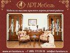 Скачать бесплатно фото  Мебель классического стиля из красного дерева, 32524803 в Омске