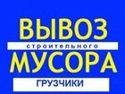 Фото в Услуги компаний и частных лиц Грузчики Вывозим строительный мусор и старую мебель в Омске 150