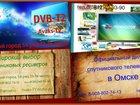 Скачать бесплатно фото Другая техника Триколор, телекарта, континент ,НТВ+, МТС, 33239802 в Омске