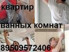 Увидеть фото  ремонт квартир ванных комнат услуги сантехника 33290692 в Омске