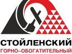Скачать изображение  Неликвиды ОАО «Стойленский ГОК» 34129023 в Старом Осколе