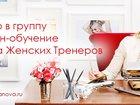 Изображение в Услуги компаний и частных лиц Рекламные и PR-услуги Приглашаем в школу тренеров по развитию женственности! в Омске 25000