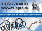 Свежее фото  Изготовление сальников манжет 34383035 в Омске
