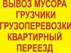 Фото в Авто Транспорт, грузоперевозки Грузчики Разнорабочие + автотранспорт Низкие в Омске 200
