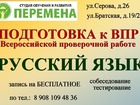 Скачать бесплатно фотографию  Подготовка к ВПР (Всероссийской проверочной работе) русский язык 37713024 в Омске