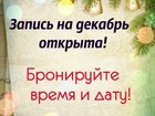 Увидеть фото  запись к новому году 37798929 в Омске