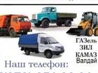 Уникальное фотографию  Грузоперевозки (вывоз любого мусора,хлама) грузчики транспорт 38342267 в Омске