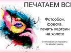 Смотреть фото  печать фото 38497670 в Омске