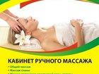 Фотография в   Владею несколькими техниками массажа: классический, в Омске 0