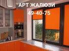 Скачать фотографию Разное жалюзи рулонные на заказ в омске 40022818 в Омске