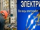 Просмотреть изображение Электрика (услуги) Услуги электрика по электромонтажу и ремонту 42697644 в Омске