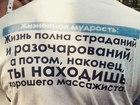Свежее фото Массаж Услуга массаж на дому профессионально и качественно 67376191 в Омске