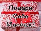 Скачать фотографию Массаж Для вас дорогие мужчины и женщины, массаж профессионально 68291122 в Омске