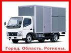 Новое фото  Грузоперевозки город область регионы 76196220 в Омске