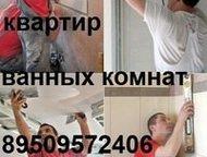 ремонт квартир ванных комнат услуги сантехника ремонт квартир для вас без головн