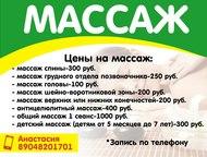 Массажная терапия Омск Имеются противопоказания. Перед использованием услуги обя