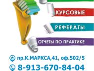Заказать диплом в Омске Наша компания поможет в написании курсовых, контрольных,