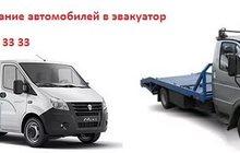 Автоэвакуаторы Газель 3302 Валдай 33106 Газон 3309 производство и продажа