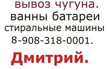 Вывозим старые чугунные ванны-батареи в Омске