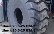 Шины 23, 5-25 16PR L2, 23, 5-25 20PR E3, 23, 5-25