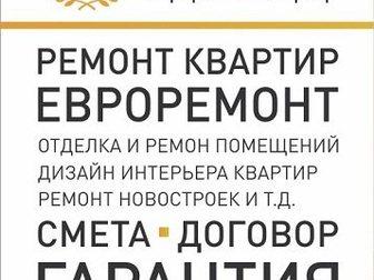 Свежее foto Другие строительные услуги отделка квартир в омске 33298773 в Омске