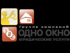 Просмотреть фотографию  Юридические услуги специалистов 32529692 в Орехово-Зуево