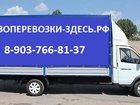 Скачать бесплатно foto Транспорт, грузоперевозки квартирные дачные офисные переезды такелаж грузчики манипулятор кран вывоз мусора 33133337 в Орехово-Зуево