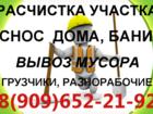 Уникальное изображение  Снос домов и дачных строений, Расчистка (уборка) участка 34636776 в Орехово-Зуево