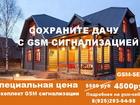 Фотография в Услуги компаний и частных лиц Разные услуги Готовьтесь к дачному сезону!   GSM-SELL предлагает в Орехово-Зуево 4500