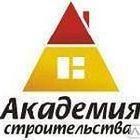 Строительство, ремонт, отделка квартиры, дома, коттеджи, офисы и т.д.
